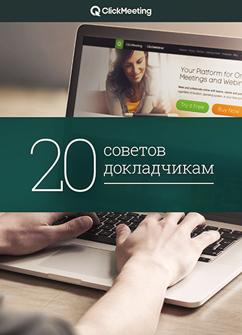 20_tips_for_presenters_RU